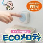 【メール便不可】 トイレの音消しECOメロディー ATO-3201 音姫 流水音 節水 節約 エコ ECO
