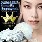 【メール便不可】アルブロEG スムースフェイスマスク 120枚入り(40枚×3袋)パック 美容液 フェイスマスク EGF ノーベル賞 エステ 乾燥対策 潤い 大容量