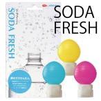 AOZORA ソーダフレッシュ 全3カラー  あおぞら/SODA FRESH/炭酸飲料/サイダー/コーラー/清涼飲料水/炭酸/抜けま栓