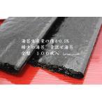 【販売開始】全国海苔生産量の僅か0.5% 幻の海苔 愛知産 青混ぜ海苔 「生のり」 100枚 はっとり海苔【送料無料】