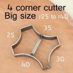 レザークラフト 道具 抜き型 角落とし コーナーカット ビッグサイズ 角 処理
