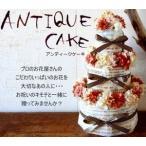 おむつケーキ プリザーブドフラワー リース 出産祝い 女の子 男の子 アンティーク ベビーシャワー