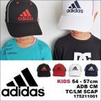 キャップ adidas アディダス キッズ 子供 男の子 女の子 175211001 YTH 帽子 5パネル 紫外線 スポーツ ジュニア 54〜57cm