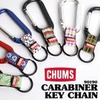 キーチェーン CHUMS チャムス カラビナ キーホルダー キーリング ベルト メンズ レディース リング 90190 アウトドア ブランド