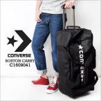 ● キャリーバッグ CONVERSE コンバース ボストンバッグ キャリー 3WAY ソフト Mサイズ 2輪 M 軽量 黒 C1609041