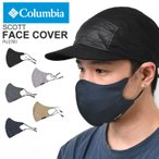 マスク コロンビア columbia マウスカバー サイス調節可能 ブランド メンズ レディース 立体 速乾 UV 紫外線 風邪 予防 花粉症 洗濯可能 男性 女性
