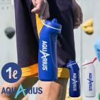 スクイズボトル アクエリアス 1リットル 1L 水筒 子供 大人 AQUARIUS 小学生 中学生 高校生 スポーツ 軽い 軽量 プラボトル 暑さ対策 熱中症対策