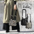 ショッピングmiddle ショルダーバッグ レディース 肩がけ かわいい バッグ おしゃれ Edie tokyo エディートーキョー ネットバッグ 斜めがけ 14937300