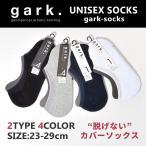 靴下 gark ガーク カバーソックス ソックス フットカバー メンズ レディース 脱げにくい ショートソックス スニーカーソックス