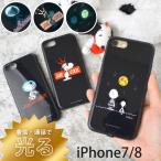 iphone8 ケース 着信で光る iFlash キャラクター スヌーピー SNOOPY iphone7 背面ガラス ハードケース LED 携帯ケース IIIIfit ガラスケース アイフラッシュ