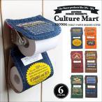 トイレットペーパーホルダーカバー Culture Mart カルチャーマート 2連 カバー トイレ用品 おしゃれ アメカジ かっこいい 100906