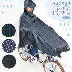 自転車ポンチョ 画像