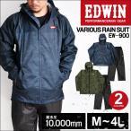 レインウェア EDWIN エドウィン レインスーツ メンズ