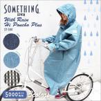 レインポンチョ 自転車 SOMETHING EDWIN サムシング エドウィン ロング レディース メンズ おしゃれ 通勤 通学 カッパ ST-300