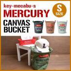 マーキュリー キャンバス バケツ Sサイズ MERCURY キーストーン keystone ランドリーバスケット ランドリーバッグ 収納 かご 流行