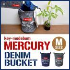 ランドリーバスケット マーキュリー MERCURY バケツ Mサイズ デニム ヒッコリー keystone キーストーン 収納 かご 布 レトロ 流行