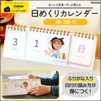 Yahoo!hauhau日めくりカレンダー 学研ステイフル OURHOME Emi AM150-12 カレンダー シンプル 写真 おもしろ 書き込める インテリア キッズ