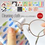 メガネ拭き クロス おしゃれ かわいい 日本製 メガネクロス クリーニングクロス お土産 花柄 アニマル 総柄 マイクロファイバー 眼鏡拭き 15×15cm