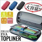 トップライナー ペンケース EVA 筆箱 超軽量 大容量 軽い 丈夫 軽量 着脱式 ペンホルダー ポケット付 ハードケース レイメイ