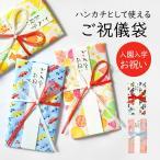 ご祝儀袋 ハンカチ 入園 入学 お祝い 短冊 ハンカチとして使える かわいい コットン 綿100% 日本製 女の子 男の子 ハンカチ金封 おしゃれ