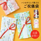 ご祝儀袋 布製 ハンカチ 出産祝い お祝い ハンカチとして使える かわいい 綿100% 日本製 ベビー うさぎ ゾウ 動物 ユニコーン