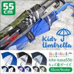 傘 キッズ 男の子 55cm ビニール傘 軽量 長傘 ジャンプ グラスファイバー ネームタグ スポーツ カモフラ 迷彩 サッカー 雨具