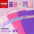 バインダー B5 KUM ファイル パステル かわいい パープル ピンク ホワイト ラベンダー インデックス付き b5 文具 文房具 クム 26穴 バインダー 可愛い