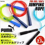 縄跳び 子供用 PUMA ロープ 調節可能 プーマ なわとび トレーニング用 小学生 幼稚園 ダイエット 運動会 シェイプアップ 体育