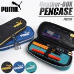 筆箱 小学生 男の子 フラット ペンケース PM230 PUMA プーマ ペンケース 大容量 中学生 高校生 ヘザー ロゴ スポーツ ブランド
