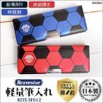 筆箱 男の子 小学生 サッカー スポーツ 日本製 SF012 青 赤 両面開き ペンケース おしゃれ 両面 大容量 マグネット 流行