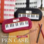 ペンケース ピアノ 鍵盤 モチーフ 筆箱 かわいい レディース メンズ 文房具 筆記用具 高校生 おしゃれ ポーチ 通学 通勤 スリム