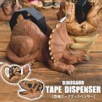 テープディスペンサー かっこいい セロハンテープ 恐竜 リアル 雑貨 テープカッター デスク用品 インテリア かわいい 眼鏡置き 恐竜