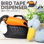 テープカッター おしゃれ セロハンテープ 鳥 リアル デスク用品 インテリア かわいい ハシビロコウ トゥーカン モチーフ アニマル