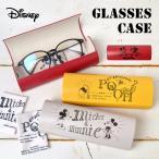 眼鏡ケース ディズニー Disney メガネケース 大人 かわいい めがねケース キャラクター かわいい クロス付き 眼鏡拭き付き 合皮 くまのプーさん