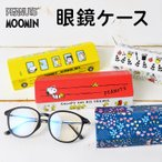 眼鏡ケース キャラクター スヌーピー ムーミン メガネケース おしゃれ ハウス型メガネケース クロス付き MOOMIN SNOOPY PEANUTS 大人 かわいい