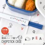 箸箱 かわいい お箸セット スヌーピー snoopy 日本製 ハーフケース お箸 キャラクター 高校生 女子 箸ケース付き はし付き はしケース ガチャガチャしない