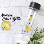 クリアボトル キャラクター 水筒 SNOOPY スヌーピー ウォーターボトル マイボトル おしゃれ かわいい シンプル 500ml