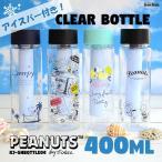 クリアボトル 保冷 400ml 水筒 スヌーピー PEANUTS ピーナッツ マイボトル おしゃれ かわいい アイスバー ボトル 大容量 コールド