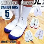 うち履き 指定 白靴 靴 スニーカー シンプル 運動靴 ジュニア