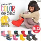 長靴 おしゃれ レインブーツ キッズ 男の子 女の子 GAME1317 レインシューズ 柔らかい 子供 子供用 通園 通学 かわいい おしゃれの画像