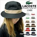 バケットハット LACOSTE ラコステ L3481 リバーシブル サファリハット サファリ メンズ レディース ハット 帽子 送料無料