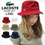 バケットハット LACOSTE ラコステ L3981 サファリハット サファリ メンズ レディース 黒 赤 ホワイ トベージュ 送料無料 流行