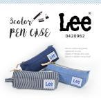 ペンケース Lee リー 0420962 かわいい デニム 筆箱 筆記用具 文房具 高校生 中学生 学生 おしゃれ レディース メンズ