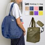 エコバッグ おしゃれ シンプル Lee ショッピングバッグ 折りたたみ コンパクト レディース メンズ マチあり レジ袋 かわいい お買い物バッグ トート