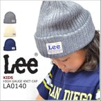 キッズ ニットキャップ Lee リー LA0135 ハイゲージ