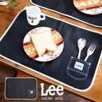 ランチョンマット Lee リー おしゃれ デニム かっこいい プレースマット ヒッコリー ストライプ ボーダー 綿100% キッチン雑貨