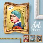 クッション アート おもしろ 絵画 30×38cm おしゃれ モナリザ フェルメール 真珠の耳飾りの少女 ゴッホ ムンクの叫び インテリア