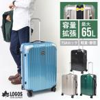 スーツケース 拡張 大型 LOGOS ロゴス 58L 最大65L 軽量 静音 丈夫 キャリーバッグ TSAロック ダブルキャスター キャリーケース