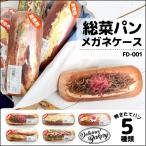 メガネケース 焼きそばパン コロッケパン フルーツサンド タマゴサンド ホットドック かわいい おもしろ 眼鏡ケース 惣菜パン