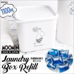 洗濯 ジェルボール BOX 詰め替えボックス 1100ml ムーミン 詰め替え 容器 洗剤 日本製 キャラクター ホワイト小物入れ 流行